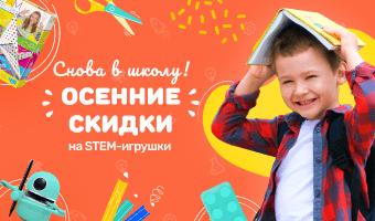 Новый сезон STEM-скидок на Toys4brain!